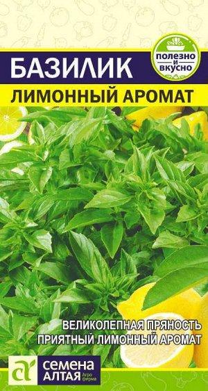 Зелень Базилик Лимонный Аромат/Сем Алт/цп 0,3 гр.