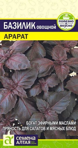 Зелень Базилик Арарат (Фиолетовый)/Сем Алт/цп 0,3 гр.