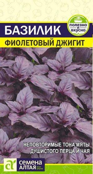 Зелень Базилик Фиолетовый Джигит/Сем Алт/цп 0,3 гр.