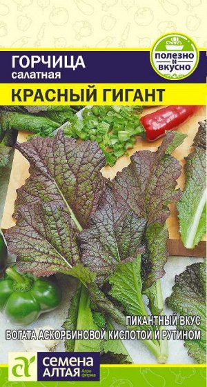 Зелень Горчица Красный Гигант/Сем Алт/цп 0,5 гр.