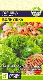 Зелень Горчица Листовая Волнушка/Сем Алт/цп 0,5 гр.