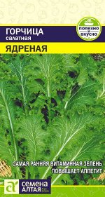 Зелень Горчица Ядреная/Сем Алт/цп 0,5 гр.