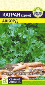 Зелень Катран (Хрен) Аккорд/Сем Алт/цп 0,3 гр.