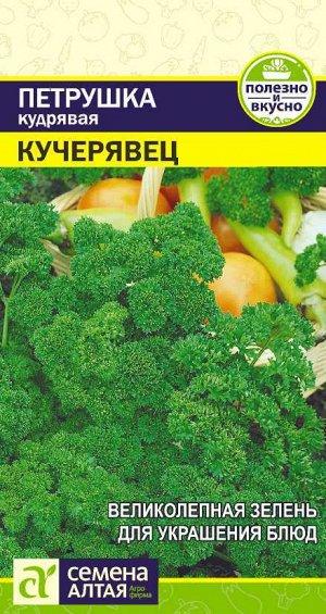 Зелень Петрушка Кудрявая Кучерявец/Сем Алт/цп 2 гр.