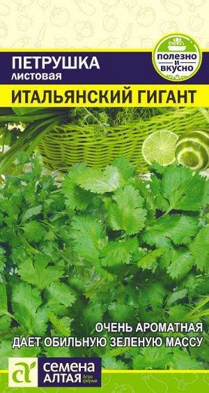 Зелень Петрушка Листовая Итальянский Гигант/Сем Алт/цп 2 гр