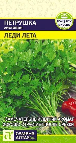 Зелень Петрушка Листовая Леди Лета/Сем Алт/цп 2 гр.