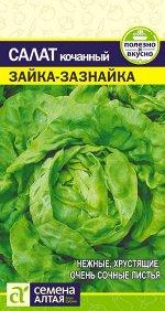 Зелень Салат Зайка-Зазнайка/Сем Алт/цп 0,5 гр.