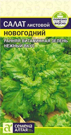 Зелень Салат Новогодний/Сем Алт/цп 0,5 гр.