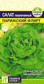 Зелень Салат Парижский Флирт/Сем Алт/цп 0,5 гр.