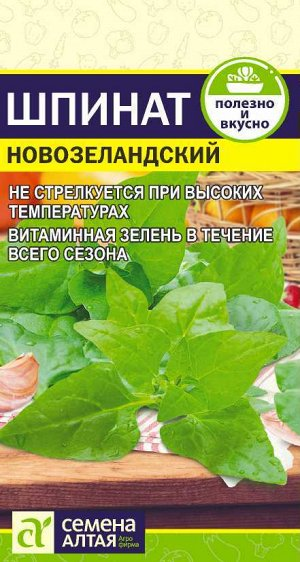 Зелень Шпинат Новозеландский/Сем Алт/цп 1 гр.