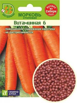 Морковь Гранулы Витаминная 6/Сем Алт/цп 300 шт. (1/500)