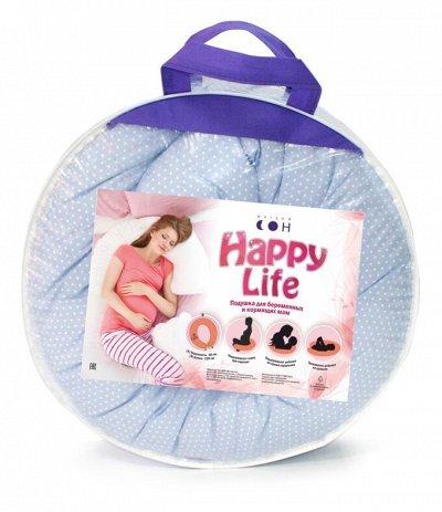Мягкий сон - легендарные одеяла и подушки!  — Подушки для беременных и кормящих мам — Подушки и чехлы для подушек