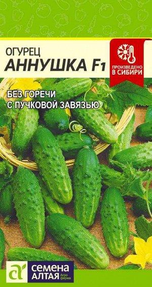 Огурец Аннушка F1/Сем Алт/цп 0,3 гр