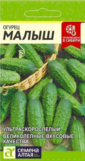 Огурец Малыш/Сем Алт/цп 0,3 гр.
