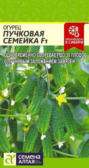 Огурец Пучковая Семейка F1/Сем Алт/цп 6 шт.