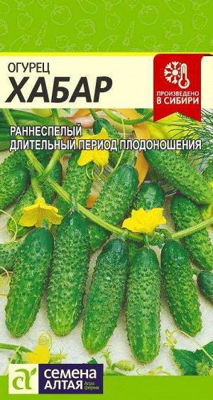 Огурец Хабар/Сем Алт/цп 0,3 гр.