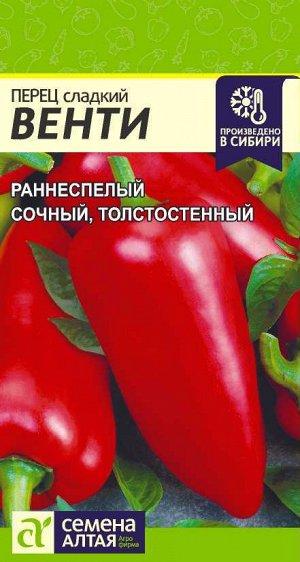 Перец Венти/Сем Алт/цп 0,2 гр.