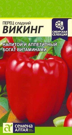 Перец Викинг/Сем Алт/цп 0,2 гр. Сибирская Селекция!
