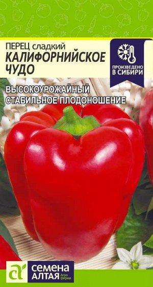 Перец Калифорнийское Чудо красное/Сем Алт/цп 0,2 гр.