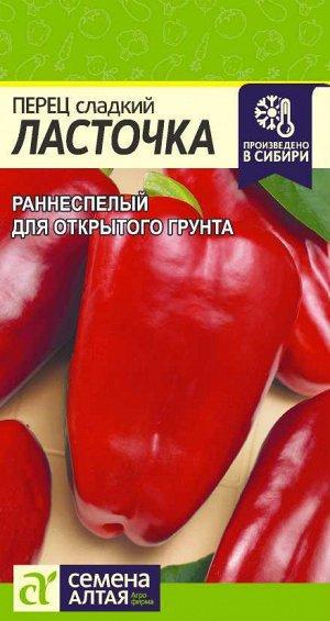 Перец Ласточка/Сем Алт/цп 0,2 гр.