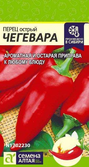 Перец Острый Чегевара/Сем Алт/цп 0,2 гр.