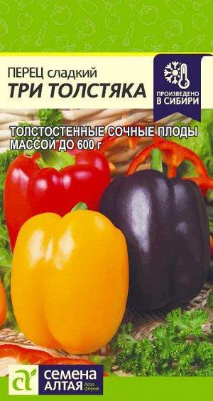 Перец Три Толстяка/Сем Алт/цп 15 шт.