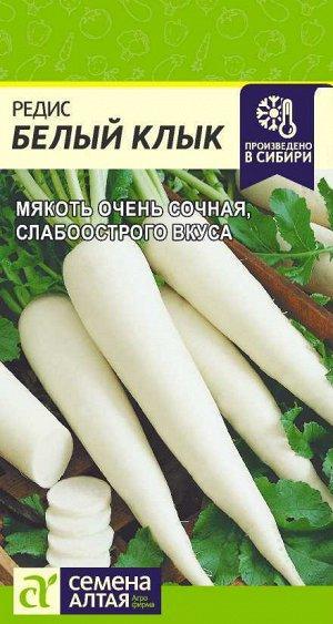 Редис Белый Клык/Сем Алт/цп 2 гр.