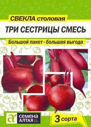 Свекла Три Сестрицы Смесь/Сем Алт/цп 9 гр. БОЛЬШОЙ ПАКЕТ!