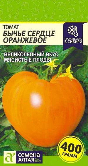 Томат Бычье Сердце Оранжевое/Сем Алт/цп 0,1 гр.