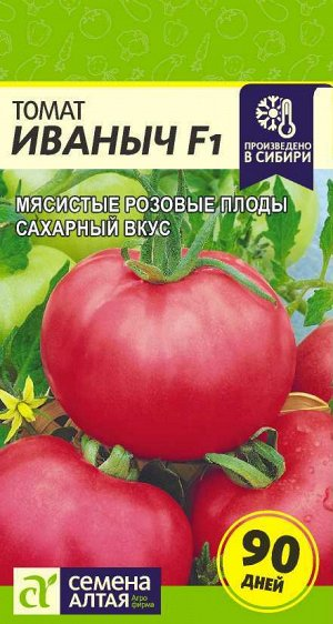 Томат Иваныч F1/Сем Алт/цп 15 шт.