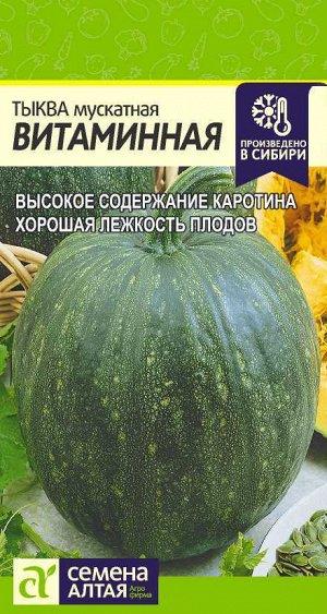 Тыква мускатная Витаминная/Сем Алт/цп 2 гр.