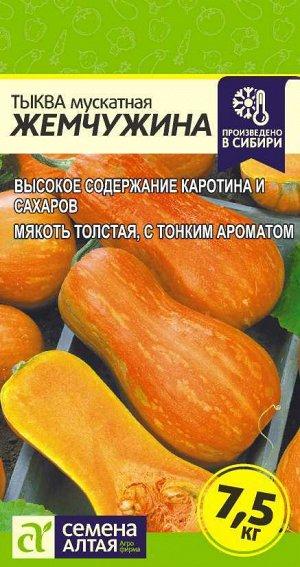Тыква Жемчужина Мускатная/Сем Алт/цп 2 гр.