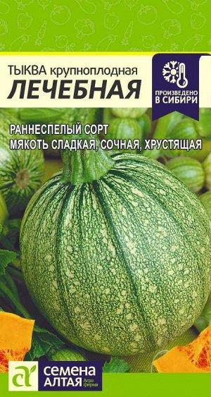 Тыква Лечебная/Сем Алт/цп 2 гр.