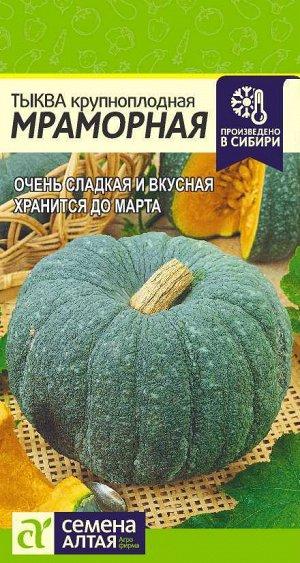 Тыква Мраморная/Сем Алт/цп 2 гр. НОВИНКА!