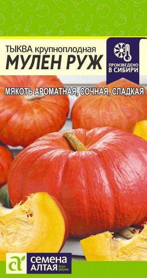 Тыква Мулен Руж/Сем Алт/цп 1 гр. НОВИНКА!