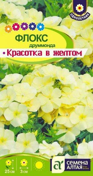 Цветы Флокс Красотка в желтом Друммонда/Сем Алт/цп 0,1 гр.