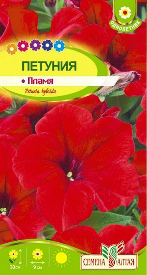 Петуния Пламя/Сем Алт/цп 0,1 гр.
