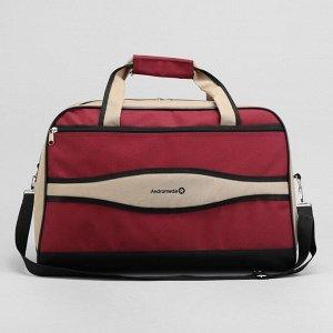 Сумка дорожная, отдел на молнии, наружный карман, цвет бордовый/бежевый