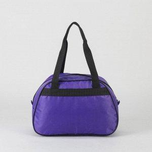 Сумка спортивная, отдел на молнии, наружный карман, цвет фиолетовый