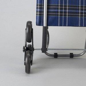 Сумка хозяйственная на колёсах «Клетка», отдел на шнурке, наружный карман, 6 колёс, нагрузка до 20 кг, цвет ярко-синий