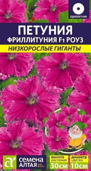 Петуния Фриллитуния Роуз F1/Сем Алт/цп 10 шт. Низкорослые гиганты