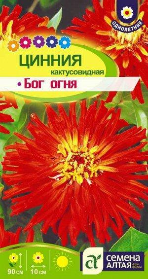 Цинния Бог Огня кактусовидная/Сем Алт/цп 0,2 гр.