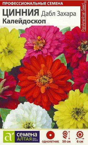 Цветы Цинния Дабл Захара Калейдоскоп/Сем Алт/цп 6 шт. НОВИНКА