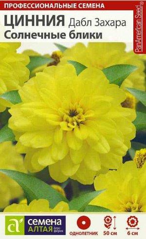 Цветы Цинния Дабл Захара Солнечные блики/Сем Алт/цп 6 шт. НОВИНКА