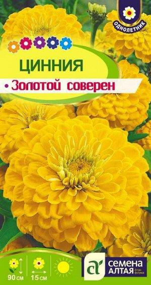 Цветы Цинния Золотой соверен/Сем Алт/цп 0,3 гр.