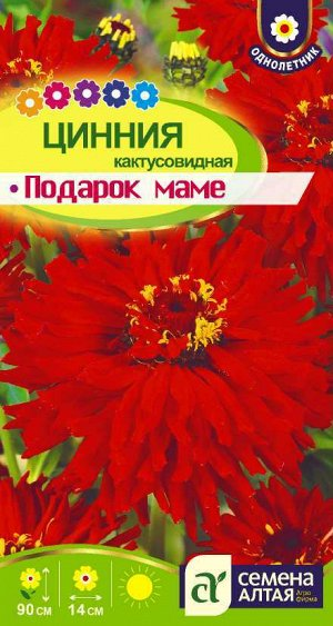 Цинния Подарок Маме/Сем Алт/цп 0,3 гр.