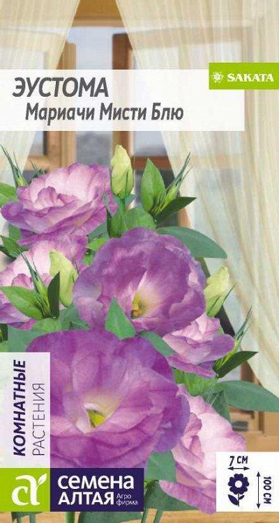 Алтайские семена — Цветы комнатные — Семена многолетние