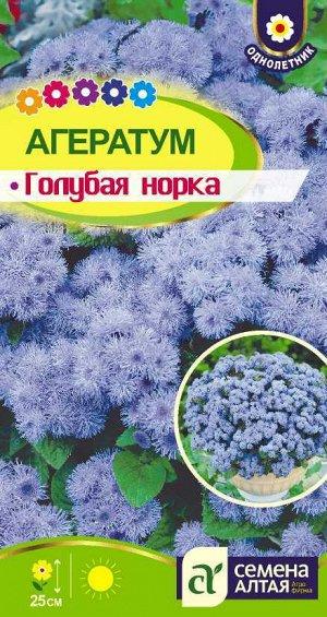 Цветы Агератум Голубая Норка/Сем Алт/цп 0,1 гр.