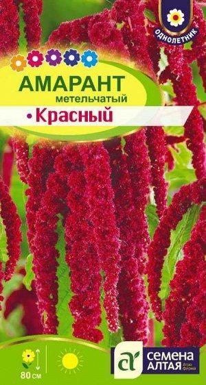 Цветы Амарант Красный/Сем Алт/цп 0,5 гр.