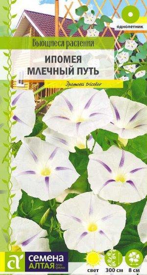 Ипомея Млечный Путь/Сем Алт/цп 0,5 гр. Вьющиеся растения